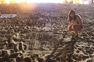 Writing my Chinese name in the sand
