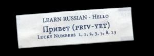 Learn Russian - Hello